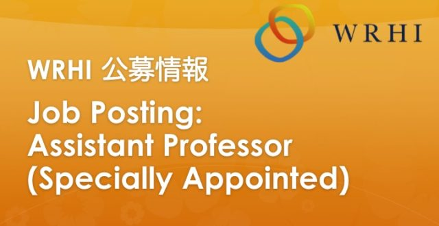 Job Posting: Assistant Professor (Specially Appointed)