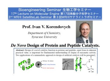 (Held on July 8th) 17th Lecture on Molecular Engine/3rd WRHI SatelliteLab Seminar