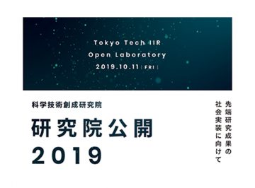 【Held on Oct 11th】 TokyoTech IIR Openlab 2019
